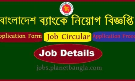 Bangladesh Bank Job Circular 2018