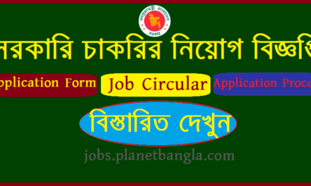 Ministry of Home Affairs Job Circular 2020- www.mhapsd.gov.bd Jobs