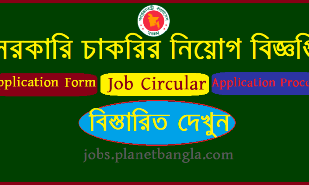 Department of Fisheries Job Circular 2020 (motso odhidoptor Jobs)