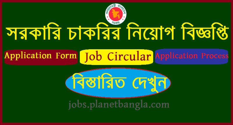 Primary Assistant Teacher Exam Date 2019 |Admit Card| MCQ Result | dpe.teletalk.com.bd|