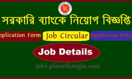 Govt Bank Job Circular 2020 – erecruitment.bb.org.bd