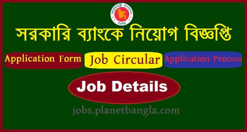 Pubali Bank Job Circular | MCQ Exam Result 2020