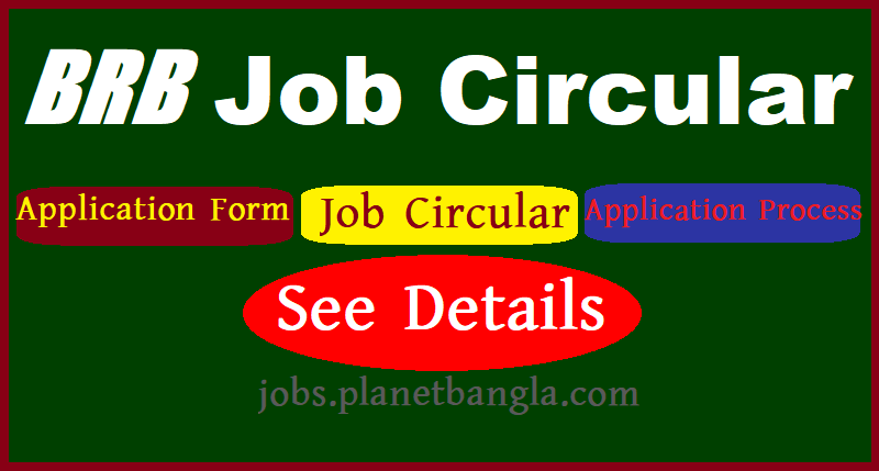 BRB Cable Industries Limited Jobs Circular 2018
