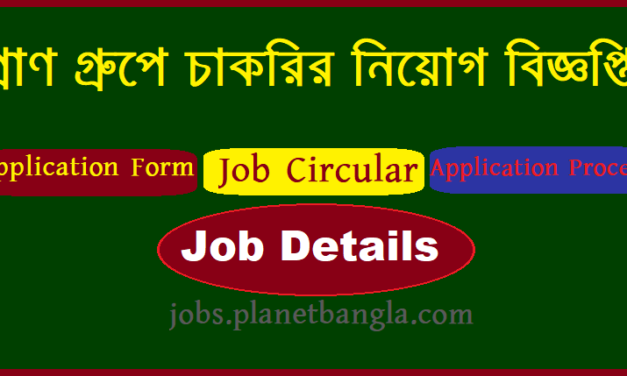 Pran Group Job Circular 2018