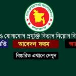 Ministry Of Information And Communication Technology Job Circular